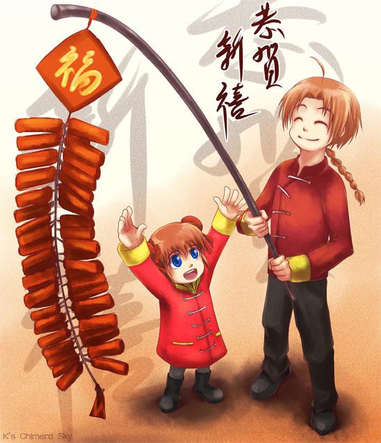農曆新年快樂v1