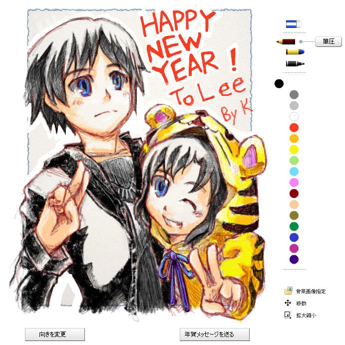 給Lee的新年圖